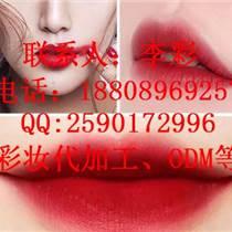 彩妝系列瑤瑤染唇液貼牌代加工