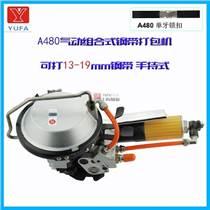 A480气动打包机厂家直销,A480气动打包机价格,组合式钢带打包机
