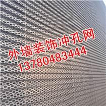 外墻裝飾沖孔板-奧迪外墻穿孔鋁板提升氣質的外墻材料