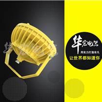 BAD808系列LED防爆燈具質保三年 防爆燈壽命長