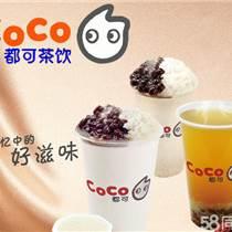 银川奶茶加盟品牌coco奶茶加盟费用