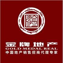房地產營銷策劃銷售招商代理公司請找五位一體服務模式提供商深圳金牌地產顧問咨詢