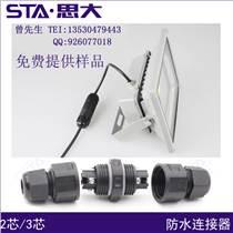 M16尼龍防水連接器 耐高溫接頭  led防水連接器