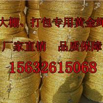 黃金繩大棚繩大棚壓膜繩黃金繩多少錢一噸報價