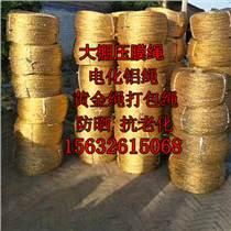 大棚壓膜繩黃金繩大棚繩成本多少