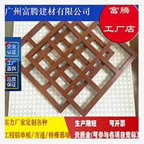 富腾建材铝合金窗花90888粉末烤漆3.0厚度木纹复
