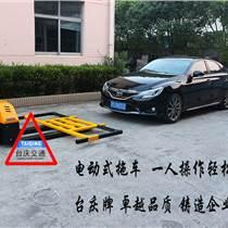 2.5噸電動挪車器臺慶廠家批發