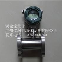 廣東定量控制流量計,渦輪流量計