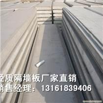 ?#26412;?#25151;山轻质隔墙板厂直销防火隔墙板 钢结构墙体材料保