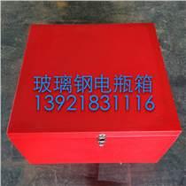船用玻璃鋼電瓶箱(DFDPX-I)