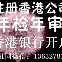 注冊香港離岸公司銀行預約開戶