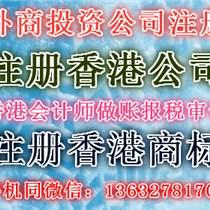 香港公司投资注册外资公司资料公证认证