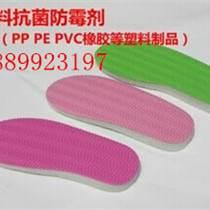 塑料防霉剂 塑料防霉剂厂家
