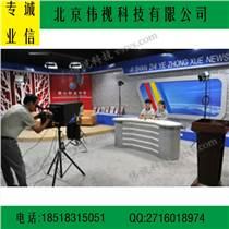伟视演播室建设方案 电视台播出系统设备