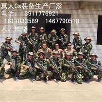 上海真人CS裝備質量合鼎第一