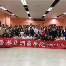 深圳哪里有企業管理學習班MBA管理培訓班