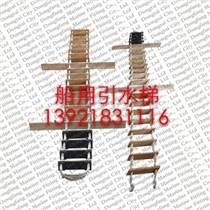 船用引水梯 引航員軟梯(ISO799)