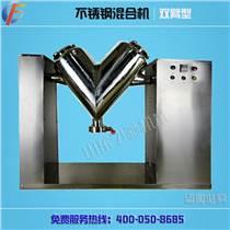 V型雙臂混合機 粉末、顆粒高速混合機價格