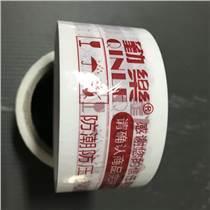 汕头胶带厂定制印刷LOGO有字封箱打包胶带批发