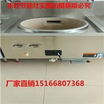 四川成都廠家定制直徑80電磁大鍋灶食堂大鍋灶結實耐用
