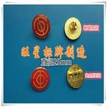 厂家供应滴塑圆形工会会徽胸章