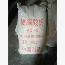 直销硬脂酸钙 粉末硬脂酸钙