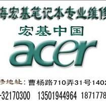 上海宏基一体机电脑上门维修中心52133965