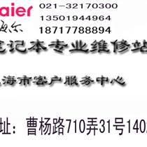 上海海尔一体机电脑上门维修中心52133965