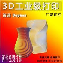 珠海3D打印3D打印模型,手板模型3d打印服务加工公