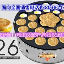 綏化雞蛋漢堡爐價格液化氣漢堡機哪賣