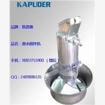 304不锈钢潜水搅拌机QJB0.37/4-220/3