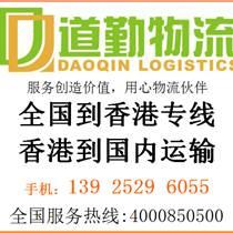 台州圣诞礼品到香港物流专线哪家好,运费便宜