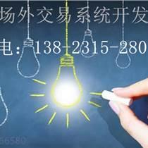 深圳场外交易系统开发数字货币交易所搭建公司