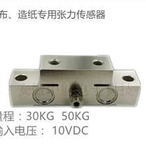 廠家直銷ZHZL-ZT軸臺式張力傳感器軸臺式張力傳感