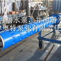 大功率高揚程熱水潛水泵廠家哪家好天津奧特