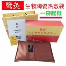 鹭灸生物陶瓷热敷袋 理疗袋 烫熨袋 厂家直销3斤