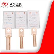 堵油式銅鼻子DT-240平方國標 永久金具