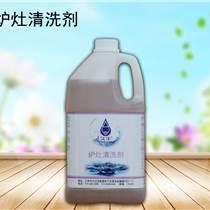 廠家供應直銷、批發爐灶清洗劑