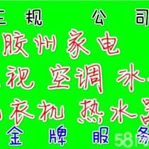 青島膠州市家電維修專業品質-技術優,價格低,質量高