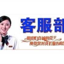 欢迎访问》*太原樱花燃气灶>>>各点售后服务网站热线