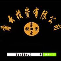 天津公务员个人信用贷款 月息0.6两天放款 授信4年