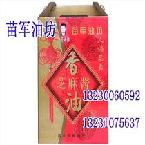 香油禮盒-員工福利精品包裝香油禮盒-苗軍油坊
