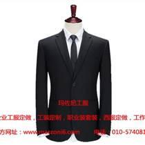 瑪佐尼西城工服定做公司提供精致時尚企業工服
