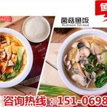 快餐新模式:渔遇上鱼酸菜鱼米饭加盟费用多少