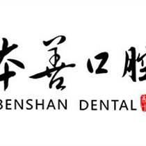 哈尔滨本善口腔院长|微创牙体牙髓科学MIE&BRD课