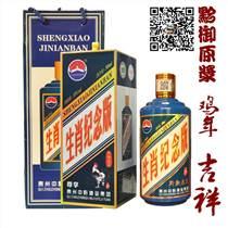 生肖纪念酒中黔酒业出品茅台镇酱香白酒