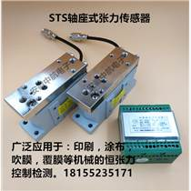 多功能涂布機凸版凹版印刷機使用張力檢測器軸臺式張力傳