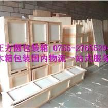 危险品木箱包装价格 危险品木箱包装服务价格 正方圆供