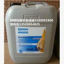供應北京空壓機專用油阿特拉斯螺桿