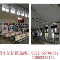安阳汽车站LED电视广告位